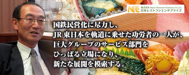 日本レストラン