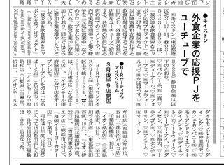 商業施設新聞20110420