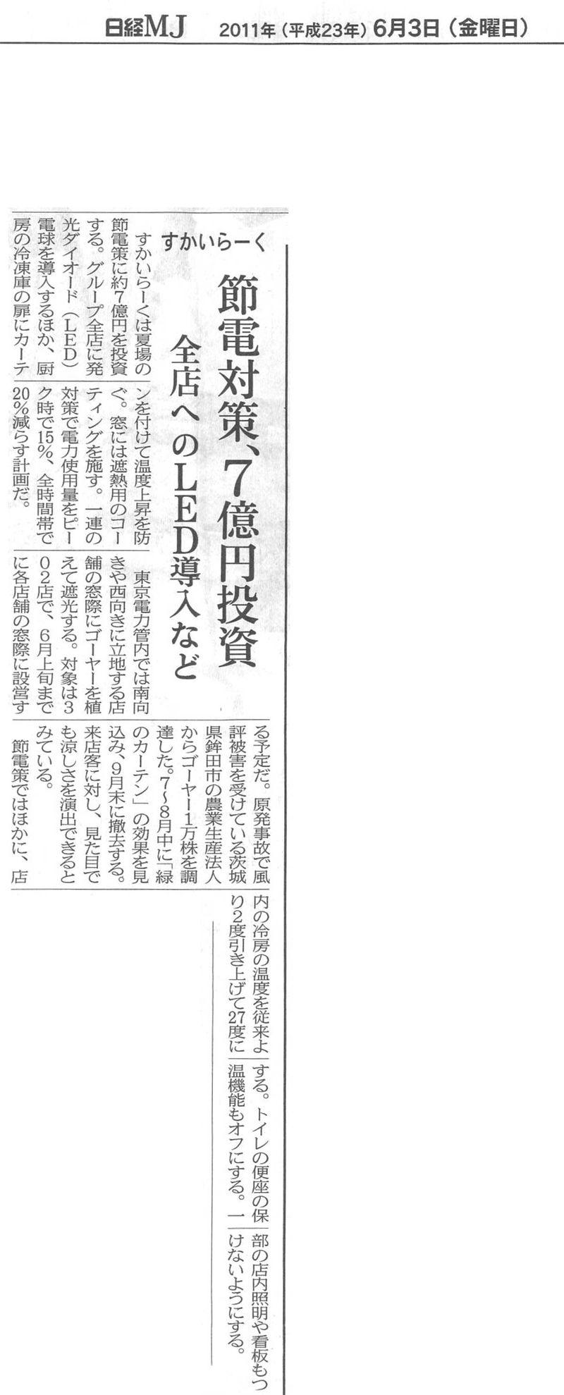 日経MJ20110603