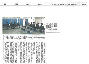北国新聞1