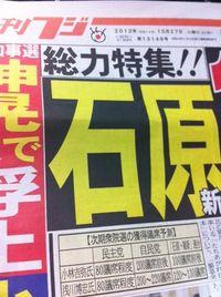 夕刊フジトップ面