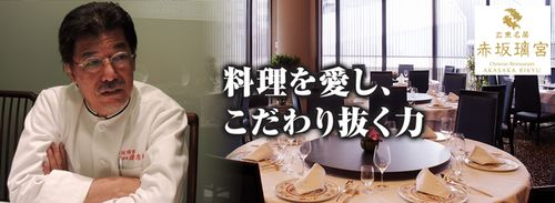 譚彦彬(たん ひこあき)総料理長