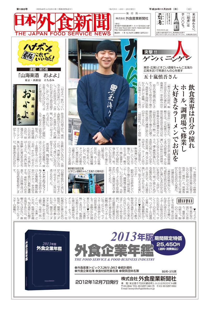 日本外食新聞 玉海力 五十嵐慎吾さん 20121125