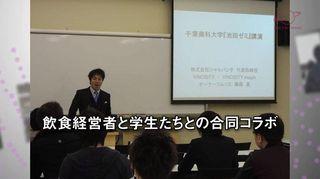 大学講義編