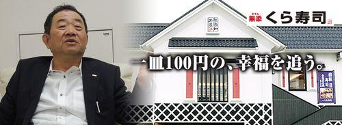 くらコーポレーション 田中邦彦氏