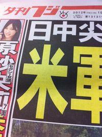 夕刊フジ表紙