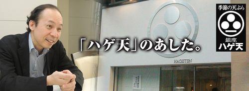 渡辺 徹氏