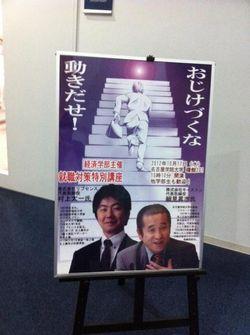 名古屋学院大学 ポスター