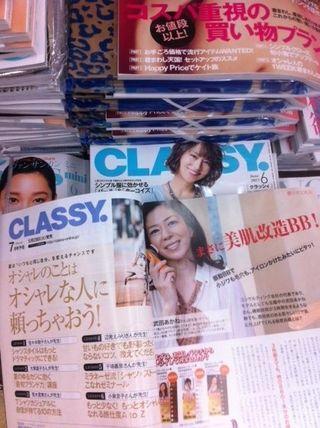 武田あかね 顔ツボ化粧品 CLASSY